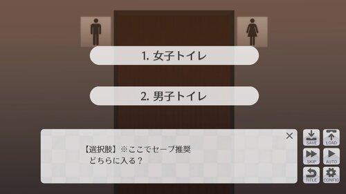 女のフリしてゲーム作ったら、女装することになりました Game Screen Shot4