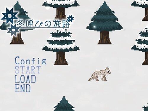 冬呼びの旅路 Game Screen Shot