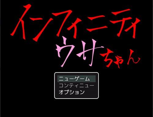 インフィニティウサちゃん Game Screen Shot