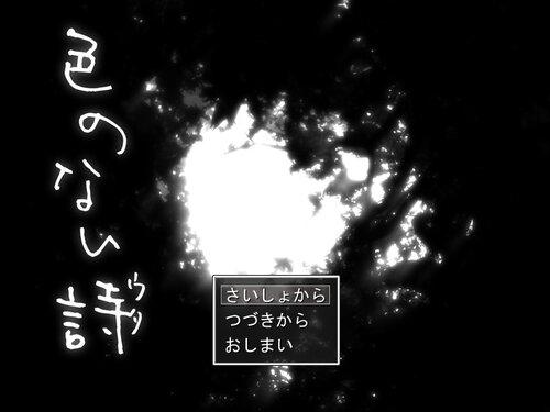 ⾊のない詩―ウタ― Game Screen Shots