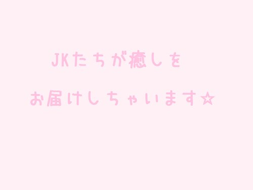 個性派JK☆勢揃いっ!~ふらっと!~ Game Screen Shots