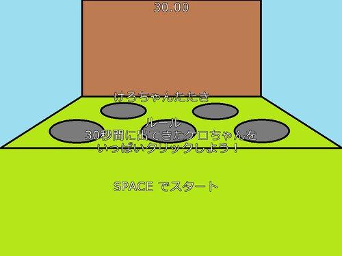 けろちゃんたたき Game Screen Shots