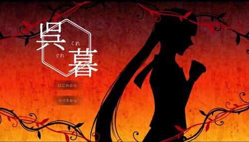 呉暮 Game Screen Shot