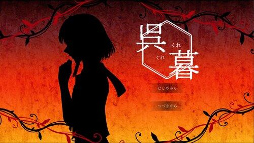 呉暮 Game Screen Shots