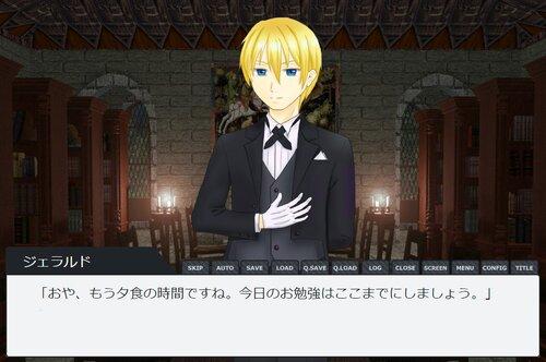 私の執事ジェラルド Game Screen Shot1