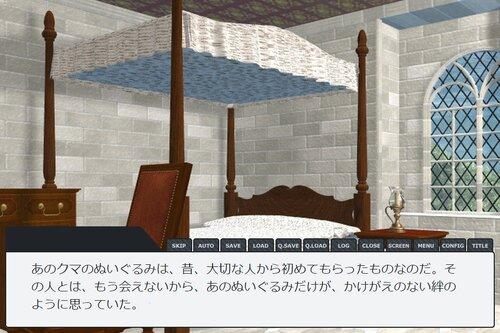 私の執事ジェラルド Game Screen Shot5