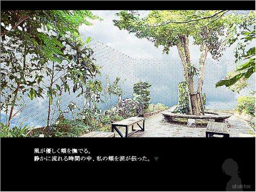 call calm trans Game Screen Shot4