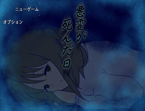 悪霊が死んだ日 Game Screen Shot