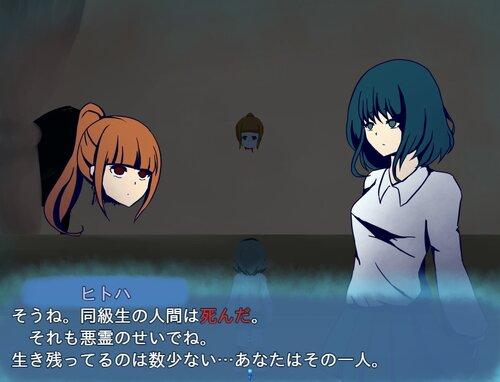 悪霊が死んだ日 Game Screen Shot3