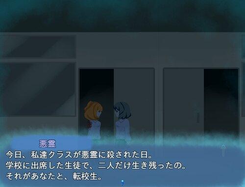 悪霊が死んだ日 Game Screen Shot4