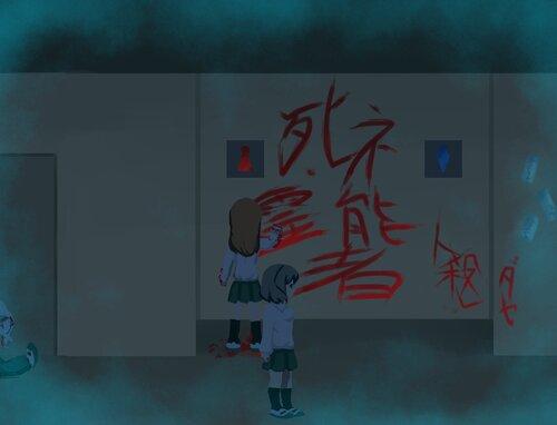 悪霊が死んだ日 Game Screen Shots