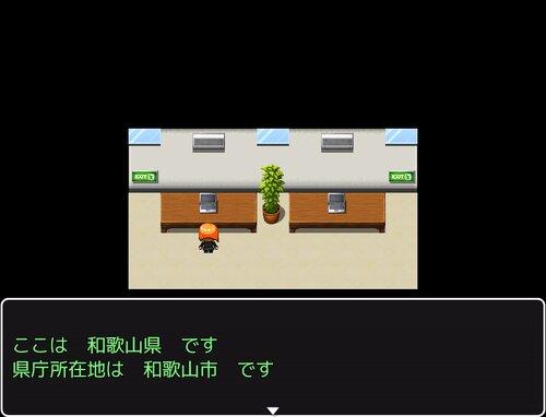 華麗に愛を叫ぶ~和歌山編~ Game Screen Shot2