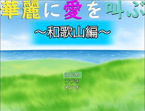 華麗に愛を叫ぶ~和歌山編~ Game Screen Shots