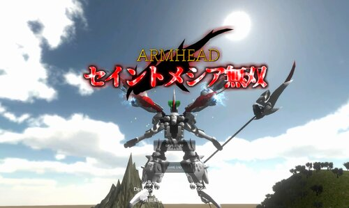 ARMHEAD セイントメシア無双 Game Screen Shots