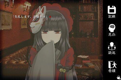 女中浮世の怪談 Game Screen Shot