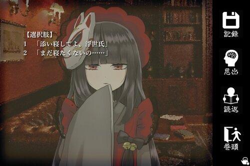 女中浮世の怪談 Game Screen Shot2