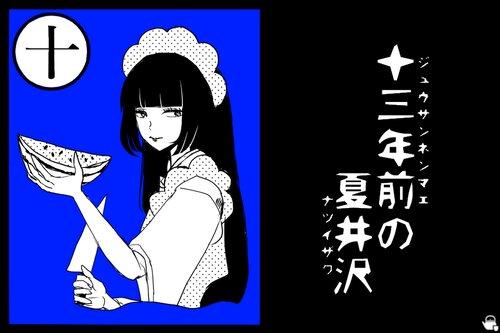 女中浮世の怪談 Game Screen Shot3