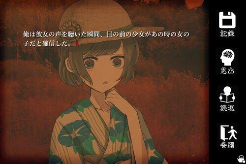 女中浮世の怪談 Game Screen Shot5