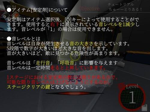 Packen Story ~Area B~【体験版】 Game Screen Shot4