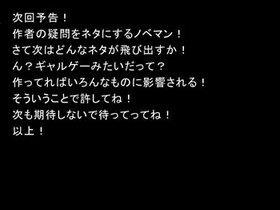 ノベルマンガ劇場Me Game Screen Shot2