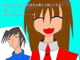 ノベルマンガ劇場Me Game Screen Shot5