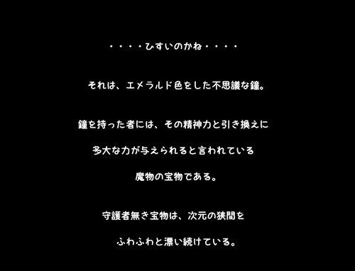 Rainbow tear's外伝 伝説の剣と偽りの記憶 Game Screen Shot2