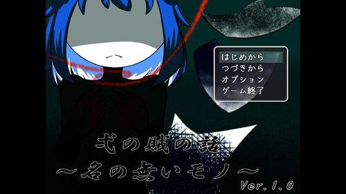 弌の賊の話~名の無いモノ~ Game Screen Shots