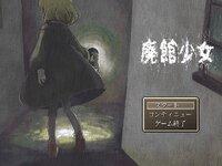 廃館少女のゲーム画面