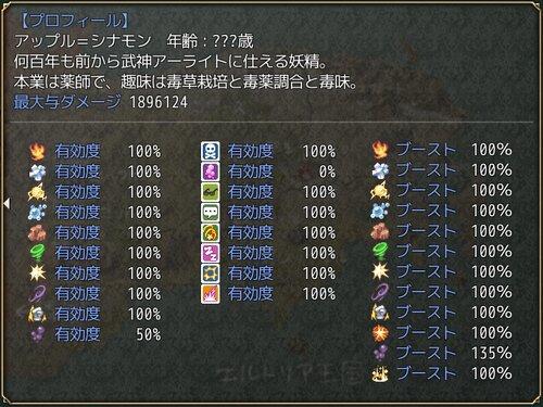 バフっとファンタジー Game Screen Shot4