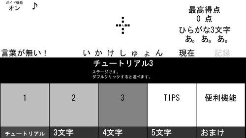 ■■■■■ Game Screen Shot2