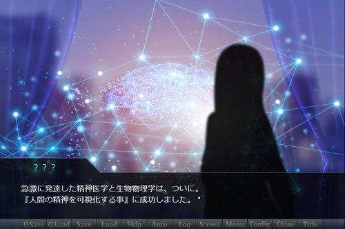 精神研究の実験人間 Game Screen Shot2