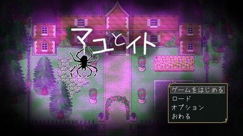 マユとイト Game Screen Shot