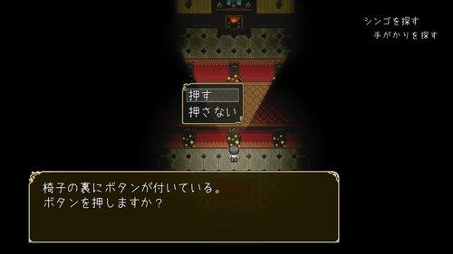 マユとイト Game Screen Shot2