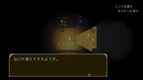 マユとイト Game Screen Shot4