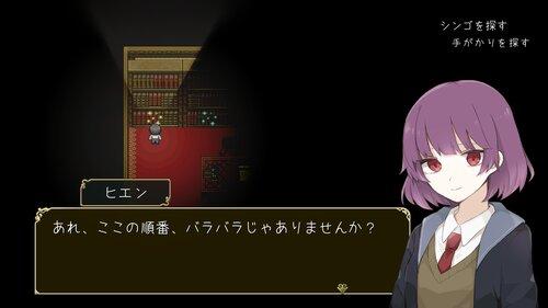 マユとイト Game Screen Shot5