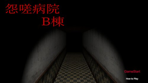 怨嗟病院 B棟 Game Screen Shots