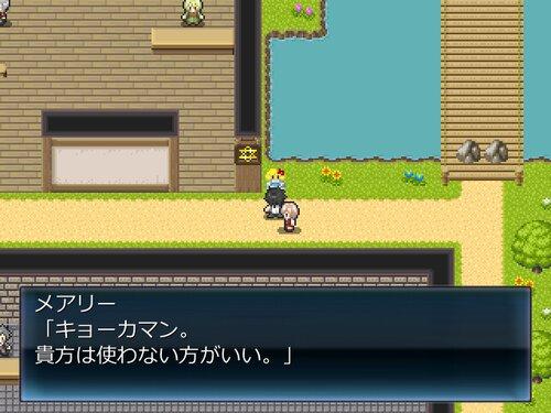 キョーカマン~Summer Days Adventure~ Game Screen Shot3
