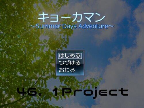 キョーカマン~Summer Days Adventure~ Game Screen Shots