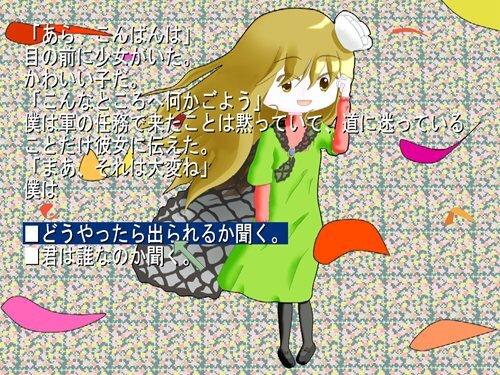 ガレット~霧の街の恋~ Game Screen Shot1