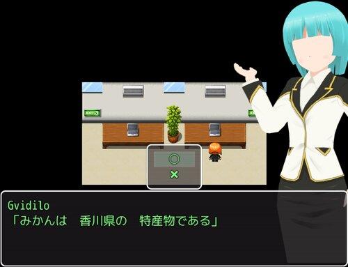 華麗に愛を叫ぶ~香川編~ Game Screen Shot