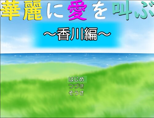 華麗に愛を叫ぶ~香川編~ Game Screen Shots