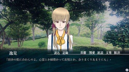 昏き三伏の秤 Game Screen Shot1