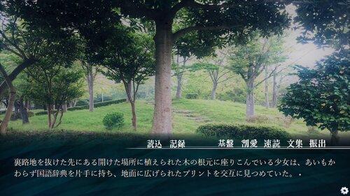 昏き三伏の秤 Game Screen Shot4
