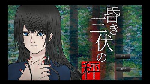 昏き三伏の秤 Game Screen Shots