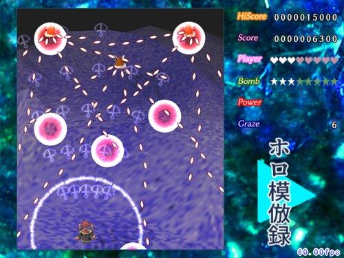 ホロ模倣録 Game Screen Shot1