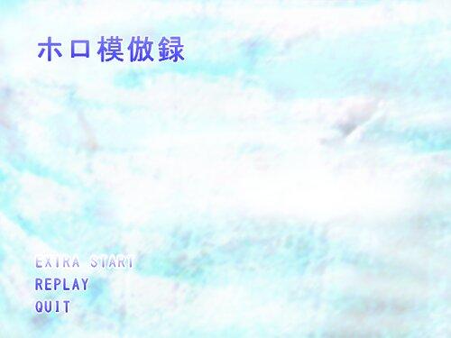 ホロ模倣録 Game Screen Shot2