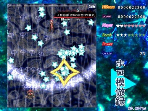 ホロ模倣録 Game Screen Shot4
