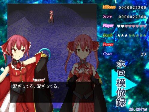 ホロ模倣録 Game Screen Shot5