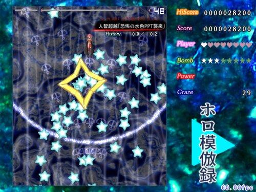 ホロ模倣録 Game Screen Shots