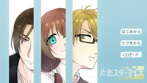 片恋スターマイン Game Screen Shot1